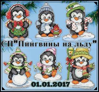 СП Пингвины на льду