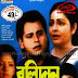 BOLIDAN (1990) CLASSIC BENGALI MOVIE ALL MP3 SONGS FREE DOWNLOAD