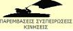 Α.Σ.Ε. - ΠΑΡΕΜΒΑΣΕΙΣ