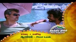 Exclusive Ajith's Arrambam First Look & Making In