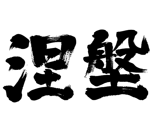 Nirvana japanese calligraphy