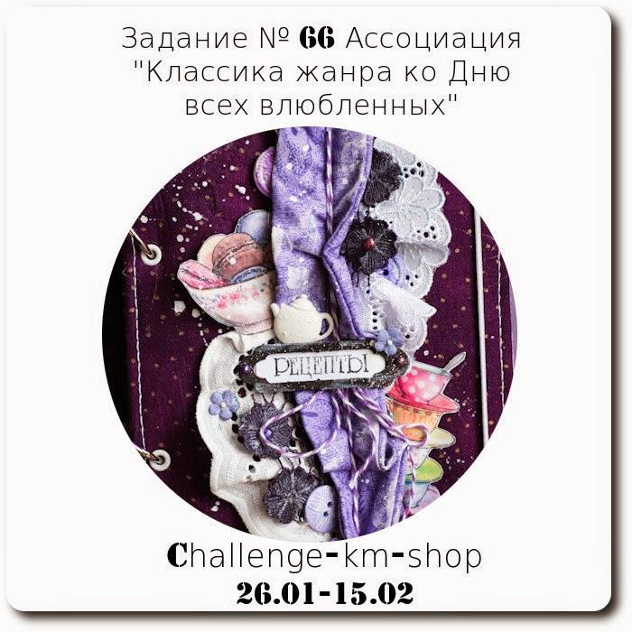 http://challenge-km-shop.blogspot.ru/2015/01/66-1502.html