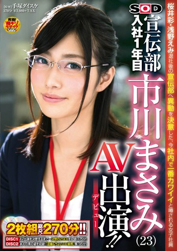 SDMU-160 Soft On Demand Publicity Department Joined The First Year Ichikawa Masami