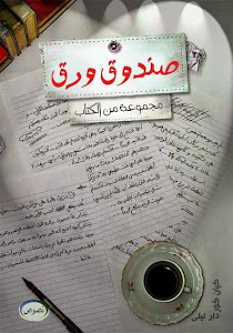 فيه بعض أوراق كتاب الظلال :)