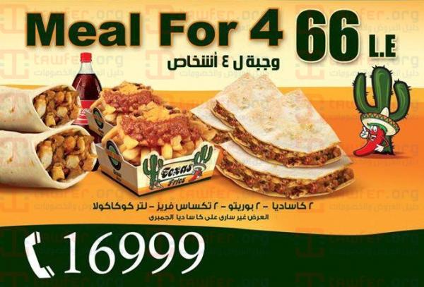 Mata3em zagazig cook door for 16999 cook door