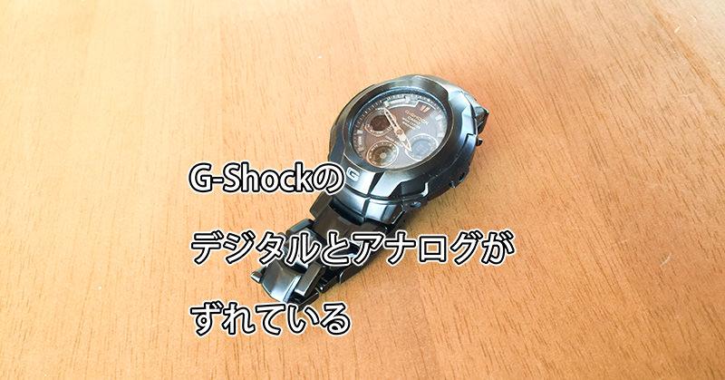 G-SHOCKのアナログとデジタルがずれていた