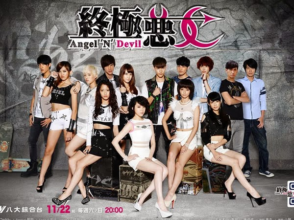 終極惡女 Angel N Devil