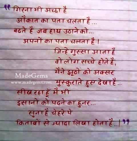 thoughtful hindi poem kavita quotes wallpapers