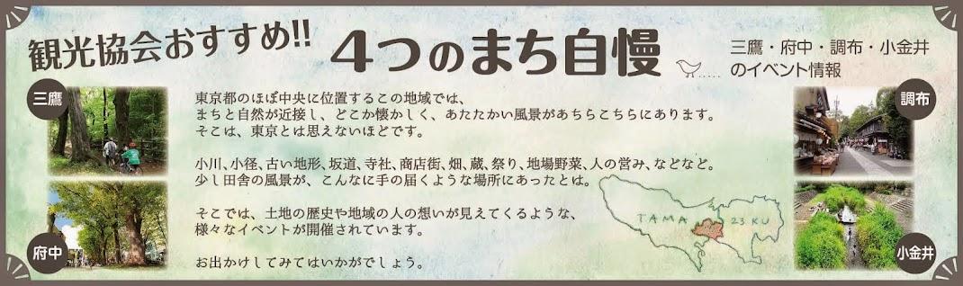 4つのまち自慢 観光協会おすすめ!! 三鷹・府中・調布・小金井のイベント情報