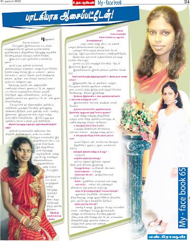 சூரியன் FM அறிவிப்பாளர்  Fresha.IN  நேர்காணல்