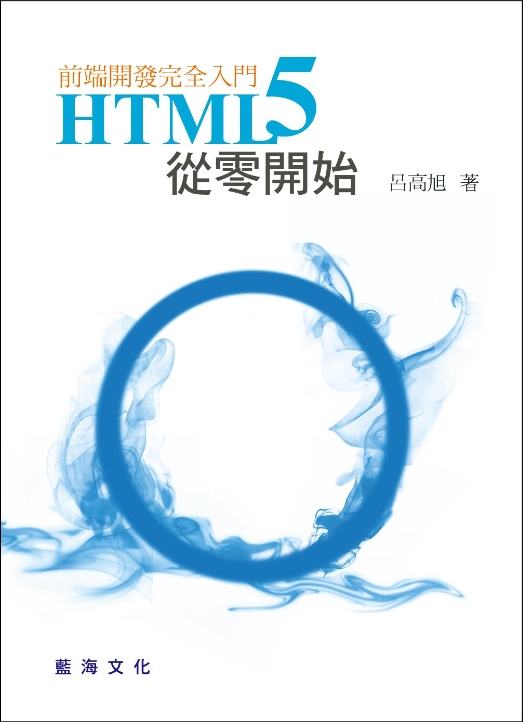 HTM5 從零開始