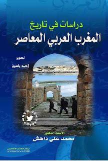 حمل كتاب دراسات في الغرب العربي المعاصر - محمد علي داهش