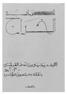 كتاب الخراج - يحيى بن آدم القرشي