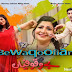 Watch Bewaqoofian Episode 7 – Drama ARY Digital Tv