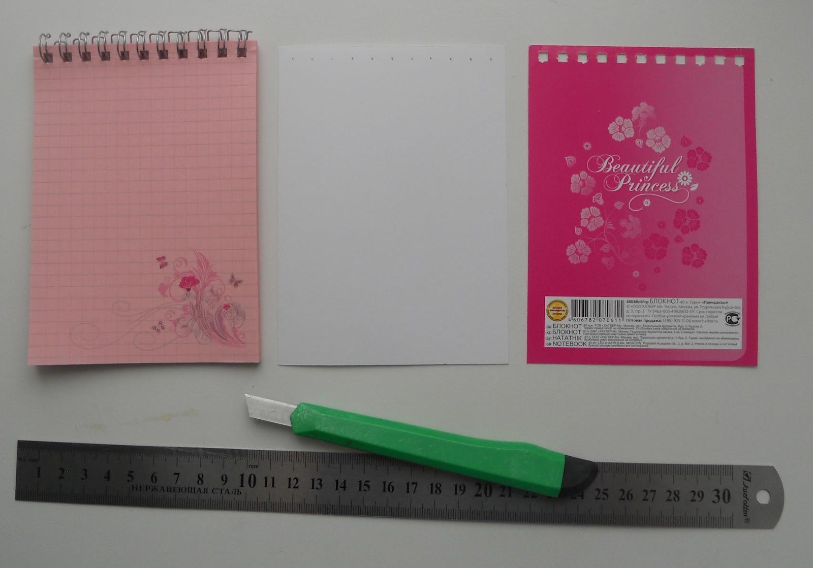 Как сделать блокнот из бумаги за 5 минут