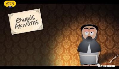 """Ακινάτης - """"Animated...Φιλόσοφοι"""" Επεισόδιο 12"""