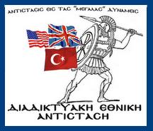 Eθνική Αντίσταση