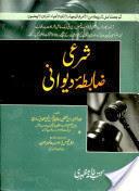 http://books.google.com.pk/books?id=yR25AQAAQBAJ&lpg=PP1&pg=PP1#v=onepage&q&f=false