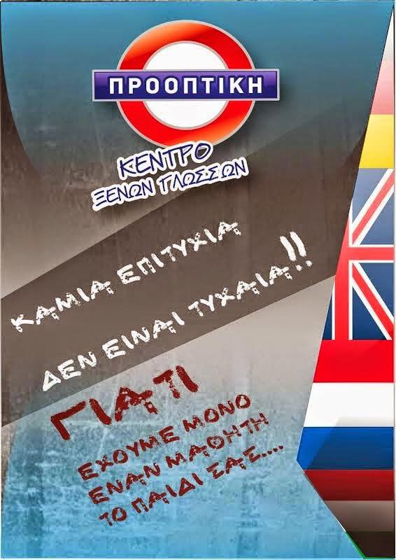 ΠΡΟΟΠΤΙΚΗ-Κέντρο Ξένων Γλωσσών-Θήβα Θεσπιές