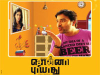 Free Sonna Puriyadhu MP3 Download, Free Sonna Puriyadhu Songs download, Sonna Puriyadhu Tamil Movie Songs, Sonna Puriyadhu Free MP3 download, download Sonna Puriyadhu Songs Free, download Sonna Puriyadhu MP3 Free, Sonna Puriyadhu Tamil Songs