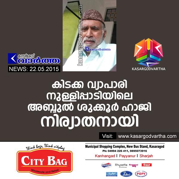 Thalangara, Obituary,  Kerala, Nullippady Abdul Shukoor Haji passes away.