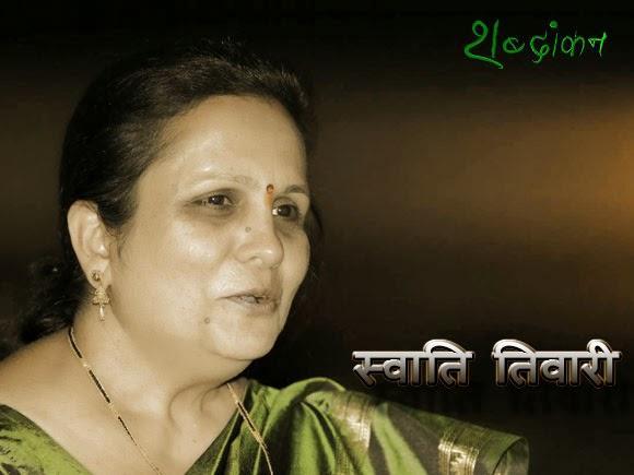 कहानी 'वो जो भी है, मुझे पसंद है' - स्वाति तिवारी | Hindi Kahani by Swati Tiwari