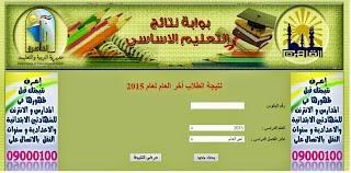 نتيجة ابتدائية القاهرة, نتيجة الشهادة الابتدائية بالقاهرة , نتيجة الصف السادس الابتدائى  القاهرة,نتيجة