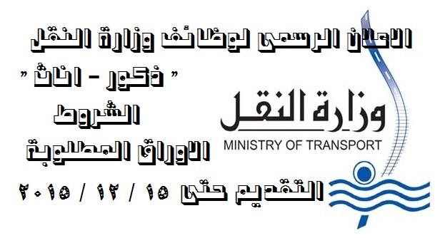 """وظائف وزارة النقل """" ذكور - اناث """" والاوراق المطلوبة والتقديم حتى 15 / 12 / 2015"""