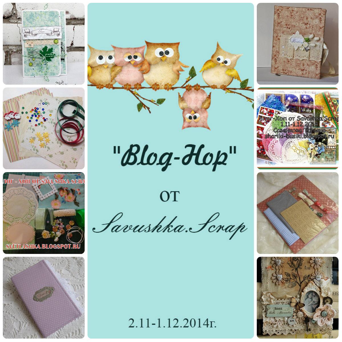 http://savushkascrap.blogspot.ru/2014/11/blog-hop-savushkascrap.html