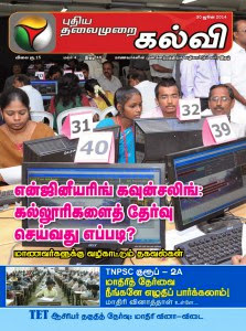Puthiya Thalaimurai Kalvi 30-06-2014 PDF Tamil magazine book Free download