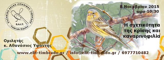 www.elit-timbrado.gr