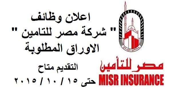 """وظائف """" شركة مصر للتامين """" والاوراق المطلوبة والتقديم مستمر حتى 15 / 10 / 2015"""