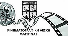 ΚΙΝΗΜΑΤΟΓΡΑΦΙΚΗ ΛΕΣΧΗ ΦΛΩΡΙΝΑΣ