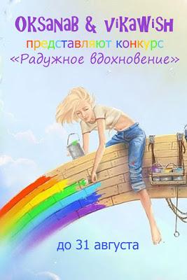 """конкурс """"Радужное вдохновение"""""""