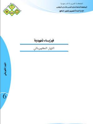 حمل كتاب فيزياء تمهيدية - التيار الكهرباء pdf