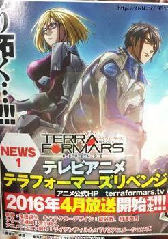 Terra Formars: Revenge