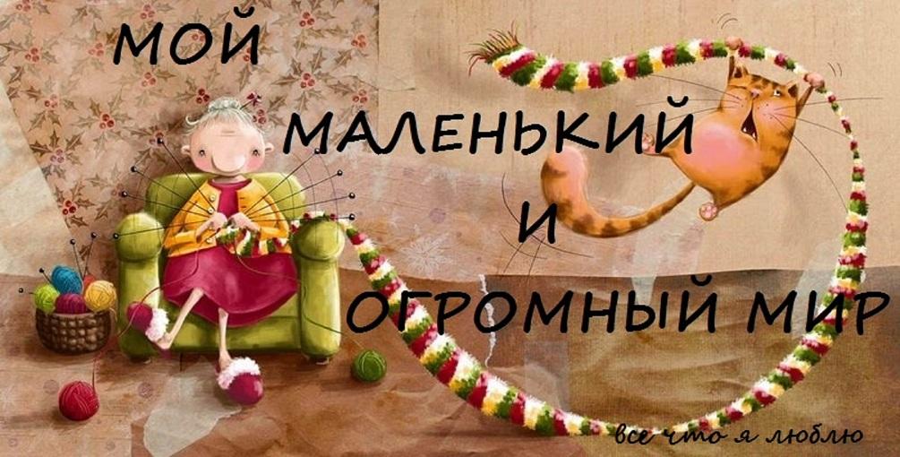 МОЙ МАЛЕНЬКИЙ И ОГРОМНЫЙ МИР