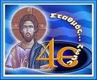 δείτε ζωντανά χριστιανικά κανάλια πατώντας στις εικόνες