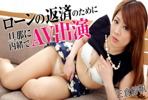 JAV UNCENSORED He1007secret in the AV appeared husband for repayment of the loan Saho Mikura