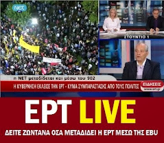 ΕΡΤ LIVE