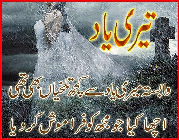 Yaad SMS Shayari In Urdu