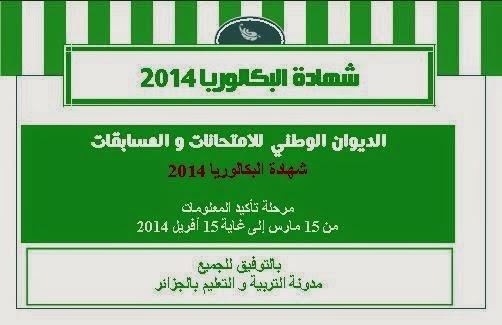 موقع استدعاء البكالوريا الالكتروني الديوان الوطني الجزائري