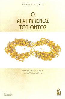 """""""Ο αγαπημένος του όντος""""  - δοκίμια για την ποίηση του Δ.Π.Παπαδίτσα"""