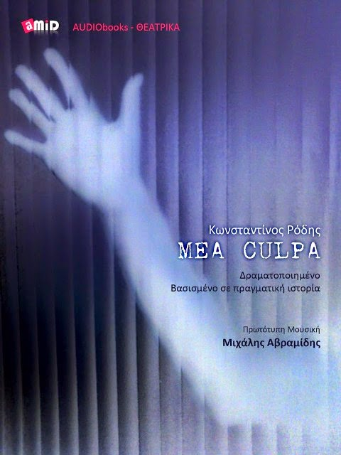 Audio Book  MEA CULPA