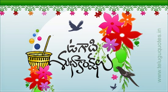 Ugadi Greetings | Images | Wallpapers in Telugu 2015 | Telugu Quotes ...
