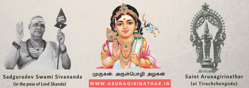 Arunagirinathar Kandar Anubhuti
