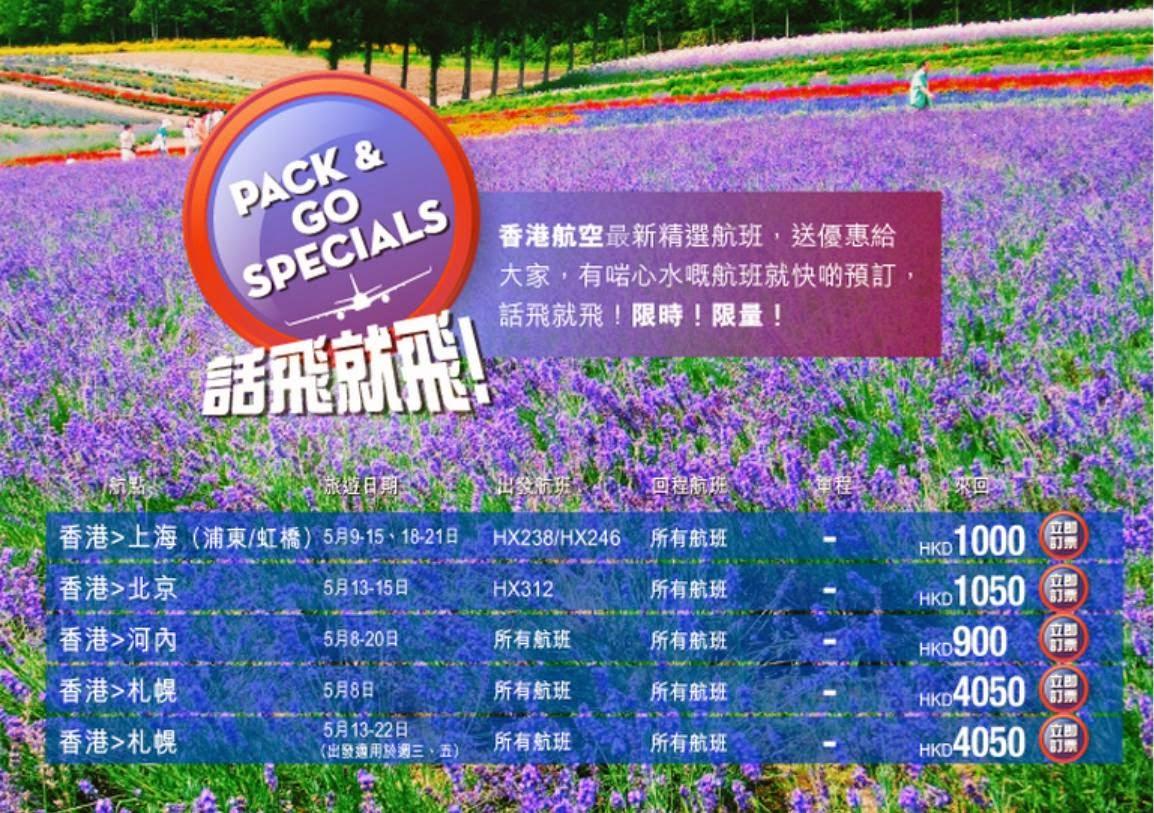 HK Airlines 香港航空「話飛就飛」, 上海 $1,000起、 北京 $1,050起、 河內 $900起、 札幌 $4,050起,5月份出發。