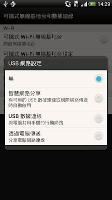 蝴蝶機的USB碟不見了? MTP是甚麼? 怎麼使用呢?
