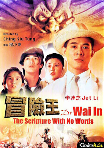 Poster Of Dr Wai in the Scriptures with No Words (1996) In Hindi Chinese Dual Audio 100MB Compressed Small Size Mobile Movie Free Download Only