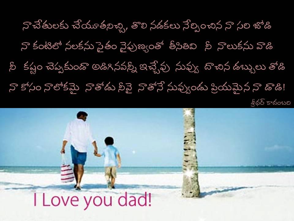 essay father love